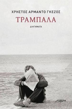 """Χρήστος Αρμάντο Γκέζος """"Τραμπάλα"""", εκδόσεις Μελάνι, σελ. 112"""