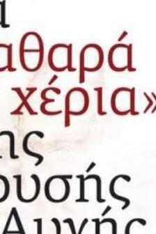 kathara-xeria_cover