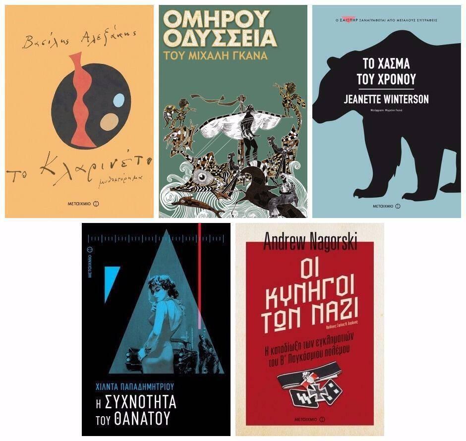 metaixmio_books