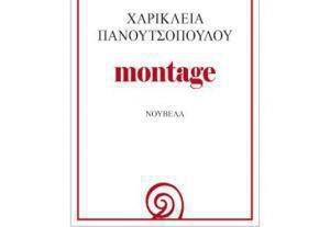 montage_cover