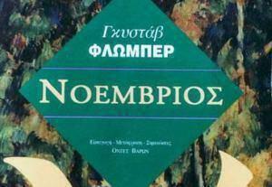nov_cover