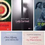 patakis_books_cover