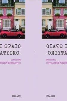 ti-wraio-pliatsiko_cover
