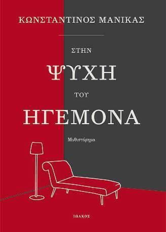 Stin-psyxi-toy-igemona
