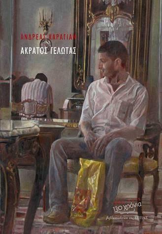akratos_gelwtas
