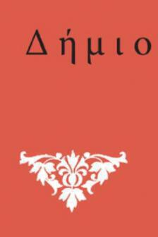 dimios_cover