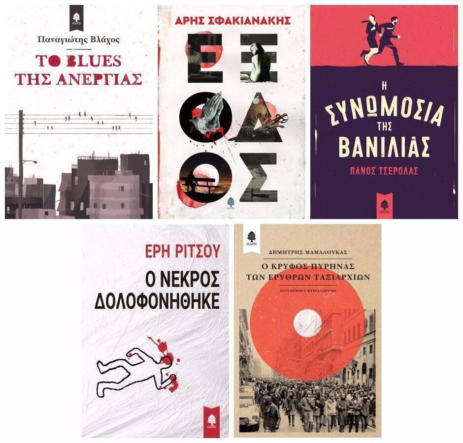 kedros_5_books