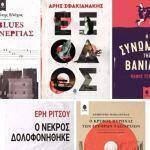 kedros_5_books_cover