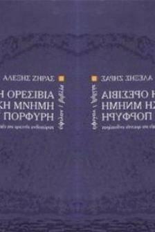 oresivia_cover