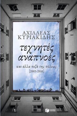 texnites_anapnoes_
