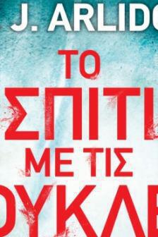 to-spiti-me-tis-koukles_cover