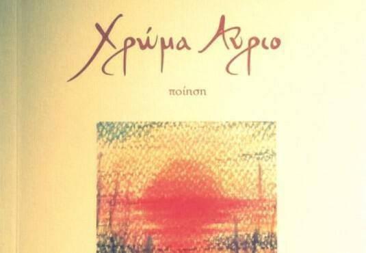 xrwma_ayrio_cover