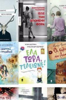 Νέες εκδόσεις  15 βιβλία για όλους μας! b2025ce0218