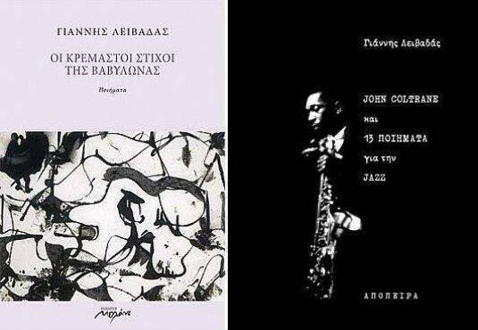 να βγαίνει με ποιήματα γι  αυτήν είναι η Σελίνα Γκόμεζ που χρονολογείται 2016