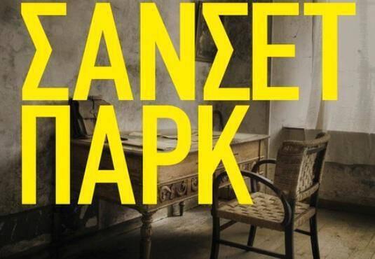 Γράφει η Τζένη Μανάκη    Paul Auster «Σάνσετ Παρκ» 058ad382ede